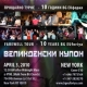 10 Years BG EUforiya Farewell Tour: Easter Party in NYC This Saturday!