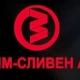 Покана за среща с Г-н Емилиан Абаджиев директор на водещия производител на стругове и металорежещи машини ЗММ Сливен – Индустриален Холдинг България