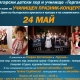 24 май 2015 в Ню Йорк с Български детски хор и училище