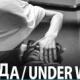 UNDERWATER / ПОД ВОДА