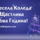United Bulgaria Ви пожелава Весела Коледа и Щастлива Нова Година !