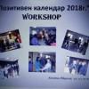 "Workshop ""Позитивен календар 2018г."""