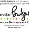 Фестивал на Българската Kултура в Ню Йорк, Април – Юни, 2011