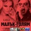 Bulgarian Film Festival 2013: Little Big, 2/23/13 @ 5:30PM