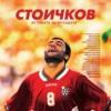 Bulgarian Film Festival 2013: Stoichkov 2/23/13 7PM