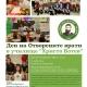 """Ден на Отворените врати в училище """"Христо Ботев"""" 11 май, 2014"""