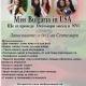 Започна записването за МИС България в САЩ 2014