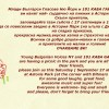 Young Bulgarian Voices NY and 101 Kaba Gaidi NY: Picnic at Astoria Park, Saturday, Sept. 27th at 12pm