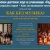 """Български детски хор и училище """"Гергана""""- Представя """"Как без музика?"""""""
