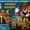 NYC: Christmas concert featuring the Gergana choruses on Sunday, Dec. 20, 2015