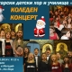 NYC: Christmas concert featuring the Gergana choruses on Sunday, Dec. 20, 2015