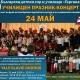Български детски хор и училище «Гергана» Ви кани на УЧИЛИЩЕН ПРАЗНИК-КОНЦЕРТ  в чест на Деня на българската просвета и култура и на славянската писменост 24 МАЙ