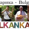 Sept.14, NYC – Bulgarian Dance Party: Bulgarika 2018