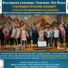 Gergana School Fifteenth Anniversary Celebration – May 19, 2019, 1:30 pm