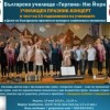 Gergana School Fifteenth Anniversary Celebration – May 19, 2019, 1:30 pm