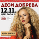 Деси Добрева с нов концерт на 12 ноември в Зала 1 на НДК