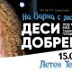 15 ЮЛИ, 21.00 часа  Летен театър Варна